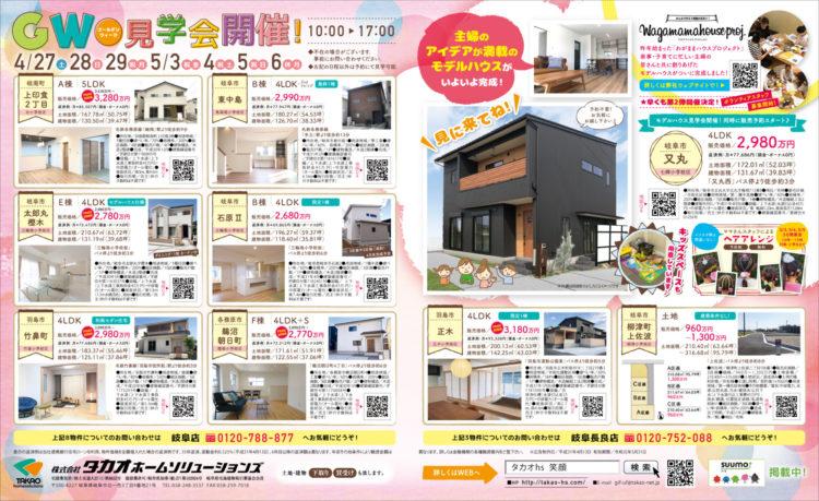 咲楽5月号掲載広告