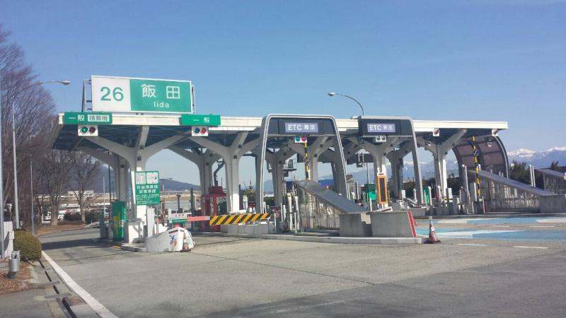 中央自動車道「飯田IC」