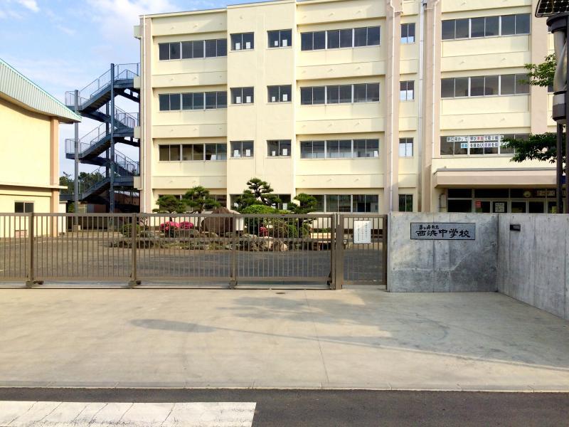 立西浜中学校